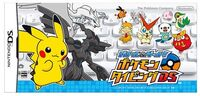 Pokemon typing ds1.jpg