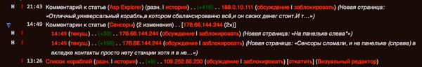 Патрулирование короткий список правок.png