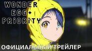 Приоритет чудо-яйца Официальный трейлер русские субтитры