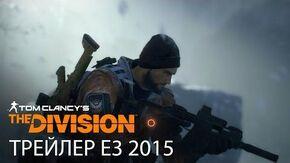 Tom_Clancy's_The_Division_-_Трейлер_E3_2015