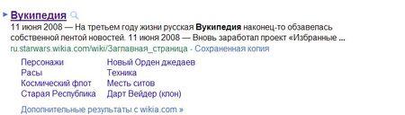 Вукипедия Поиск.JPG