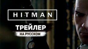 Hitman_-_Геймплейный_Трейлер_с_E3_2015