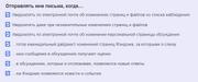 Настройки электронной почты.png