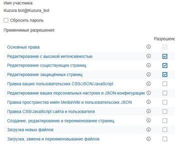BotPasswords 02.JPG