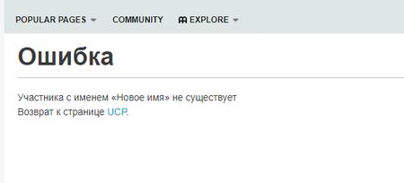 Изменение имени участника.png