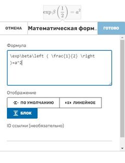 Визуальный редактор формулы 2.JPG