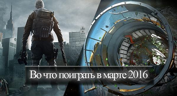 Плашка игры март 2016.png