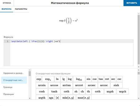 Визуальный редактор формулы.JPG