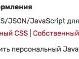 Справка:Персональный CSS и JavaScript