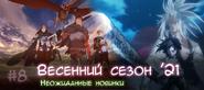 Fandom Anime Blog 2-21