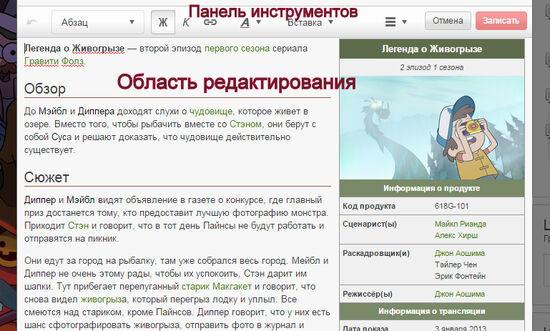 Викия новый виз редактор.jpg
