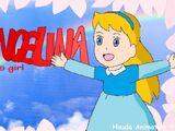 أنجلينا فتاة القرية