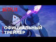 DOTA- кровь дракона - Официальный трейлер - Netflix