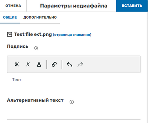 Общие параметры при загрузке файла.png