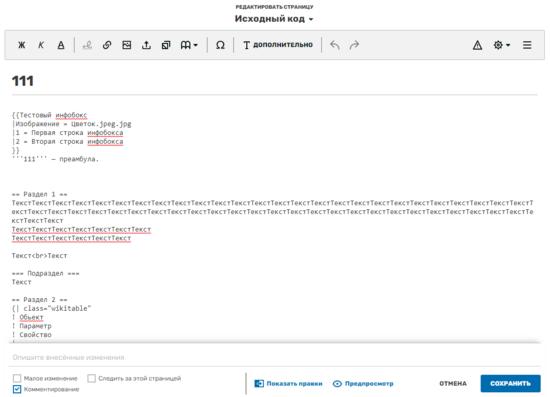 UCP Виузальный редактор исх. код.PNG