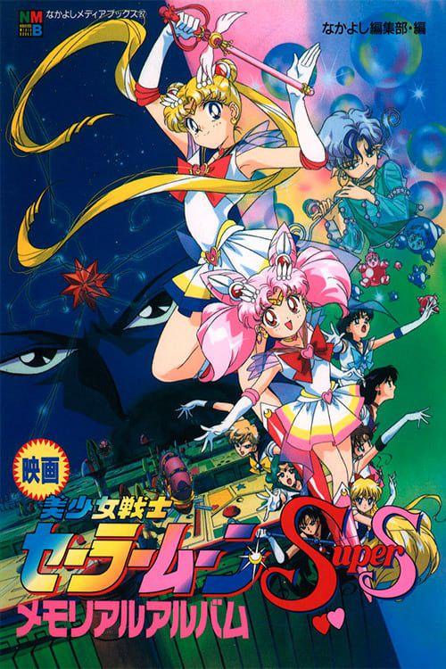 Sailor Moon Super S, le film