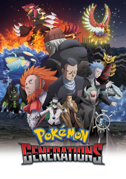 Pokémon Générations