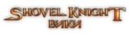 Shovel Knight Вики Лого 4