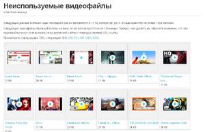 Неиспользуемые видеофайлы.png