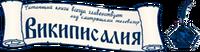 Википисалия лого 2