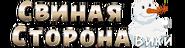 Новогодний логотип Свиной Стороны Вики