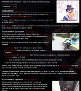 YS Wiki статья о геймплее
