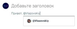 Редактор сообщений - Упоминания.png