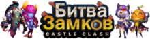 Castleclash wiki-wordmark 1