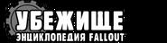 Третье лого Убежища