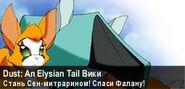 Dust An Elysian Tail баннер 1