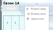Vis editor table change