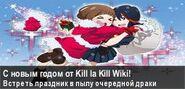 Kill la Kill Wiki НГ