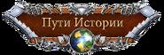 Ways of History Wiki