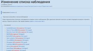 EditWatchlist.png