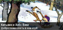 Баннер Calvin and Hobbes