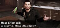 Баннер Mass Effect Wiki3
