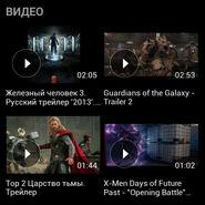 Видео в мобильном приложении