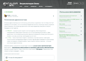 Выборы администрации на S.T.A.L.K.E.R. Wiki