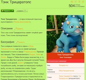 Поезд Динозавров Вики-5
