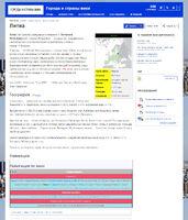 Города и Страны Вики Статья1