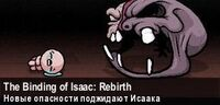 The Binding Of Isaak Wiki