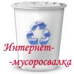 Мусоросвалка