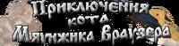 Лого Мяунжик