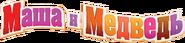 Ru.mashaandthebear-logo-4