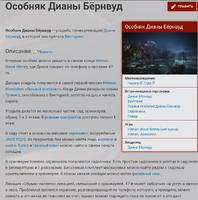 Hitman Wiki-Локация