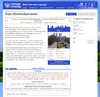 Города и Страны Вики Статья1 2