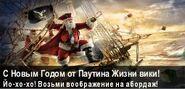 Новогодний баннер Паутина Жизни Вики