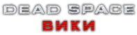 Логотип Dead Space в стиле 3