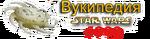 Вукипедия-wordmark