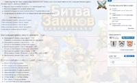 Битва Замков Вики2